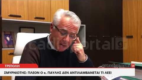ArcadiaPortal.gr Σμυρνιώτης: Ο κόσμος σε λίγο θα γελάει με τα λεγόμενα του κ. Παυλή