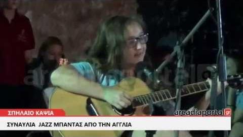 ArcadiaPortal.gr Συναυλία στo Σπήλαιo Κάψια