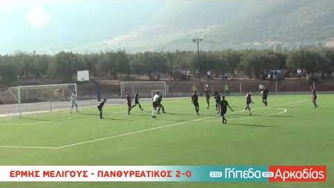 ArcadiaPortal.gr Τα γκολ της νίκης του Ερμή στο ντέρμπι με τον Πανθυρεατικό