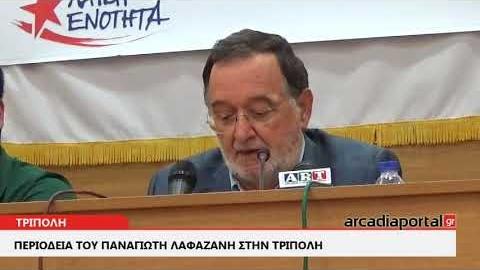 ArcadiaPortal.gr Λαφαζάνης: Από την Τρίπολη θα ξεκινήσει η φλόγα της ανατροπής