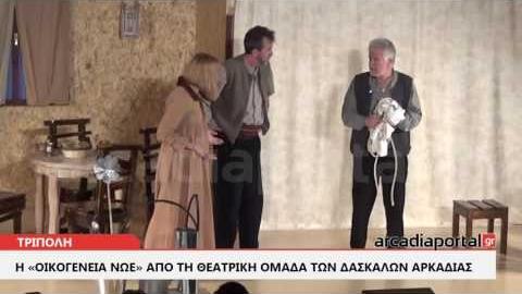 ArcadiaPortal.gr Διδάγματα ζωής από τη Θεατρική Ομάδα των Δασκάλων Αρκαδίας