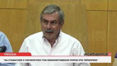 ArcadiaPortal.gr Αγωνιστική Συνεργασία Πελοποννήσου: Θα υπερασπιστούμε τη δημοκρατία