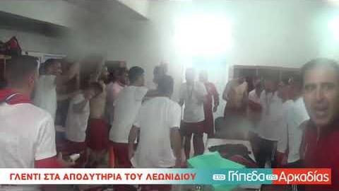 ArcadiaPortal.gr Γλέντι στα αποδυτήρια του Λεωνιδίου