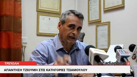 ArcadiaPortal.gr Απάντηση Τζιούμη στις κατηγορίες Τσιαμούλου