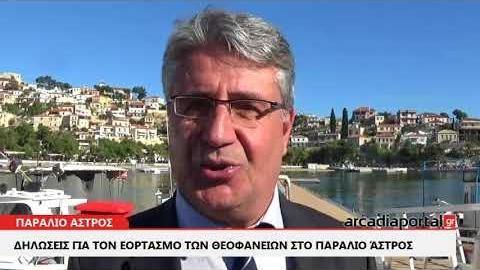 ArcadiaPortal.gr Τα πολιτικά μηνύματα των Θεοφανείων από το Παράλιο Άστρος