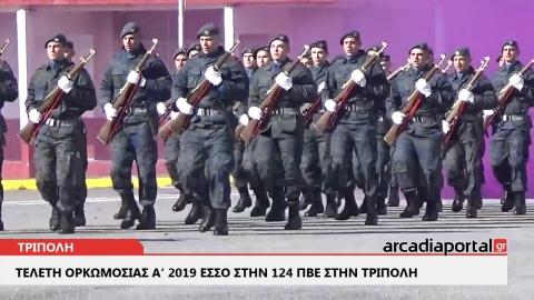 ArcadiaPortal.gr Ορκωμοσία της Α ΕΣΣΟ 2019