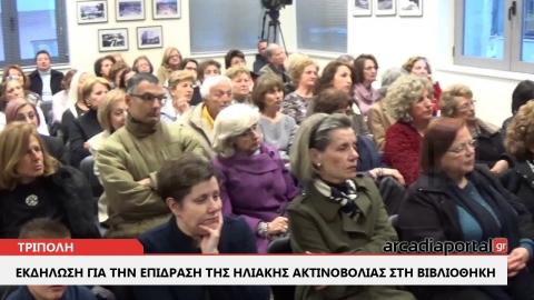 ArcadiaPortal.gr Eκδήλωση για την επίδραση της ηλιακής ακτινοβολίας στο δέρμα στην Τρίπολη