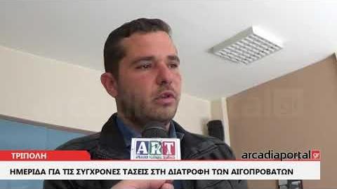 ArcadiaPortal.gr Ημερίδα για τις σύγχρονες τάσεις στη διατροφή των αιγοπροβάτων στην Τρίπολη