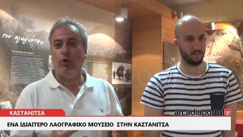 ArcadiaPortal.gr Aναδρομή στην Καστάνιτσα και στους ανθρώπους της