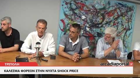 ArcadiaPortal.gr Όλα έτοιμα για την νύχτα Shock Price στην Τρίπολη
