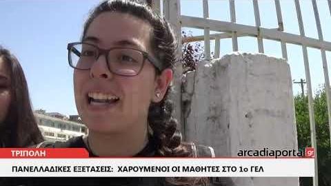 ArcadiaPortal.gr Πανελλαδικές εξετάσεις: Χαρούμενοι οι μαθητές του 1ου ΓΕΛ