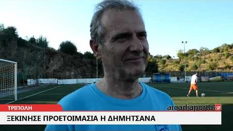 ArcadiaPortal.gr Ξεκίνησε προετοιμασία η Δημητσάνα