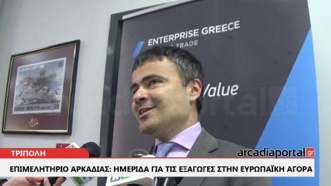 ArcadiaPortal.gr Για τις εξαγωγές στην Ευρωπαϊκή Αγορά ενημερώθηκαν οι επιχειρηματίες στην Αρκαδία