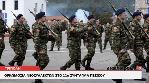 ArcadiaPortal.gr Υπό τη σκιά του «λουκέτου» η ορκωμοσία Νεοσυλλέκτων στο 11ο Σύνταγμα Πεζικού