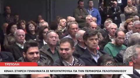 ArcadiaPortal.gr ΚΙΝΑΛ: Στήριξη Γεννηματά σε Μπουντρούκα για την Περιφέρεια Πελοποννήσου