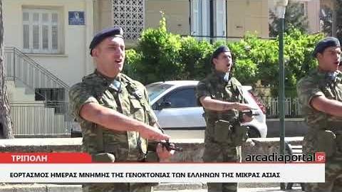 ArcadiaPortal.gr Ημέρα Εθνικής Μνήμης της Γενοκτονίας των Ελλήνων της Μικράς Ασίας