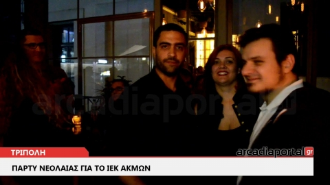 ArcadiaPortal.gr Πάρτι νεολαίας και γνωριμίας των υποψηφίων του ΙΕΚ ΑΚΜΩΝ