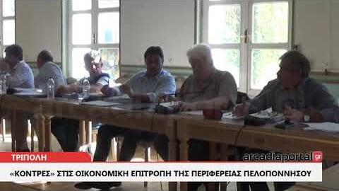 ArcadiaPortal.rg «Κόντρες» στις οικονομική επιτροπή της Περιφέρειας Πελοποννήσου