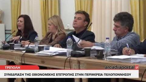 ArcadiaPortal.gr Συνεδρίαση της Οικονομικής Επιτροπής Πελοποννήσου