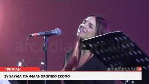 ArcadiaPortal.gr Μουσική αγκαλιά για τα παιδιά με καρδιοπάθειες στην Τρίπολη