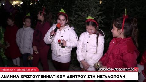 Άναμμα Χριστουγεννιάτικου Δένδρου στην Μεγαλόπολη