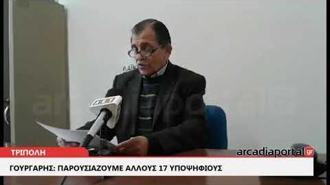 ArcadiaPortal.gr Λαϊκή Συσπείρωση: Δεκαεπτά υποψήφιοι Δημοτικοί Σύμβουλοι Τρίπολης