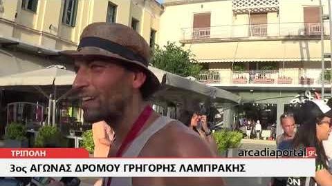 ArcadiaPortal.gr 3ος αγώνας δρόμου Γρηγόρης Λαμπράκης
