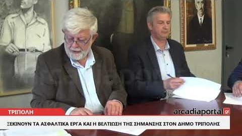 ArcadiaPortal.gr Ξεκινούν τα ασφαλτικά έργα και η βελτίωση της σήμανσης στον δήμο Τρίπολης