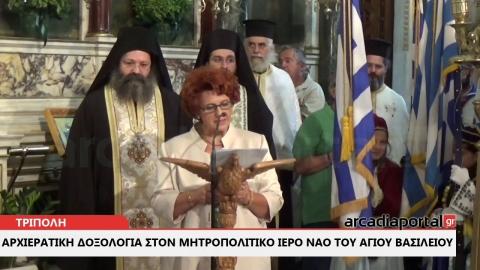 Arcadia Portal.gr Αρχιερατική δοξολογία στον Μητροπολιτικό Ιερό Ναό του Αγίου Βασιλείου Τριπόλεως