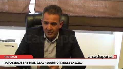 ArcadiaPortal.gr Παρουσίαση της ημερίδας «Ελληνορωσικές σχέσεις»
