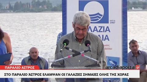ArcadiaPortal.gr Bράβευση με τη Γαλάζια Σημαία των ακτών και μαρίνων της χώρας μας στο Παράλιο