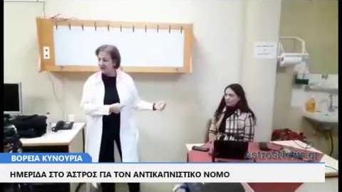 AstrosNews.gr Eκδήλωση για το κάπνισμα στο ΚΥ Άστρους