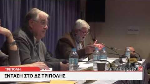 ArcadiaPortal.gr Ένταση στο ΔΣ Τρίπολης 20/11/18
