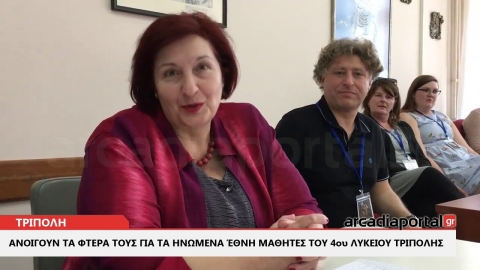 ArcadiaPortal.gr Ανοίγουν τα φτερά τους για τα Ηνωμένα Έθνη μαθητές του 4ου Λυκείου Τρίπολης