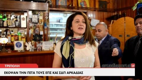 Arcadia Portal.gr Έκοψαν την πίτα τους ΕΠΣ και ΣΔΠ Αρκαδίας