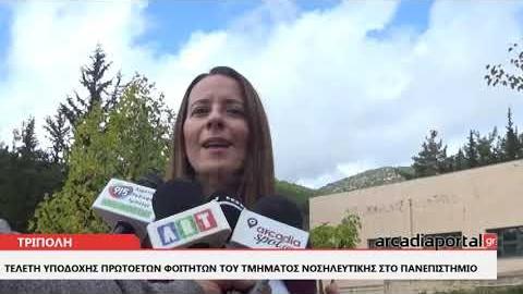 ArcadiaPortal.gr  Τελετή υποδοχής πρωτοετών φοιτητών του τμήματος Νοσηλευτικής