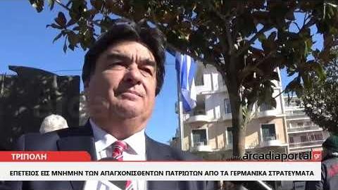 ArcadiaPortal.gr Εκδήλωση μνήμης για τους πατριώτες που εκτελέστηκαν στην οδό Ταξιαρχών