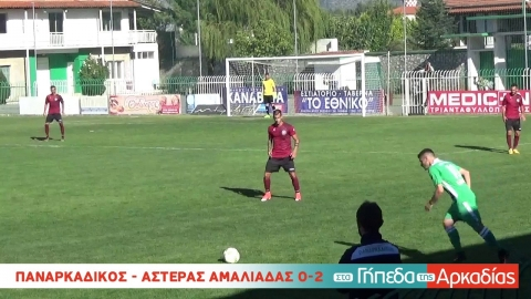 Arcadia Portal.gr Παναρκαδικός-Αστέρας Αμαλιάδας 0-2