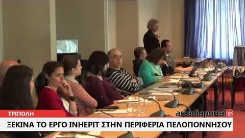 Arcadia Portal.gr Ξεκινά το έργο inherit στην Περιφέρεια Πελοποννήσου