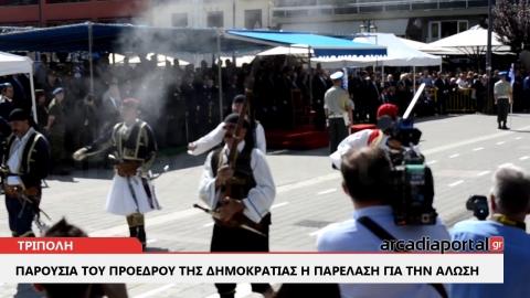 ArcadiaPortal.gr Παρέλαση για την 196η Επέτειο Άλωσης της Τριπολιτσάς