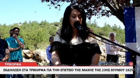 ΑrcadiaPortal.gr Ο εορτασμός της 192ης επετείου της Μάχης των Τρικόρφων