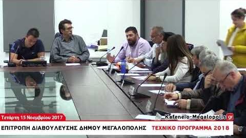 Επιτροπή διαβούλευσης Δήμου Μεγαλόπολης για τεχνικό πρόγραμμα 2018 - Βίντεο 1