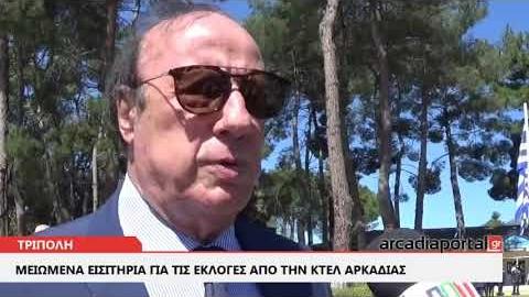 ArcadiaPortal.gr Έκπτωση για τις εκλογές στα εισιτήρια της ΚΤΕΛ