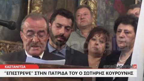 ArcadiaPortal.gr «Επέστρεψε» στην πατρίδα του την Καστάνιτσα ο καταδρομέας Σωτήρης Κουρούνης