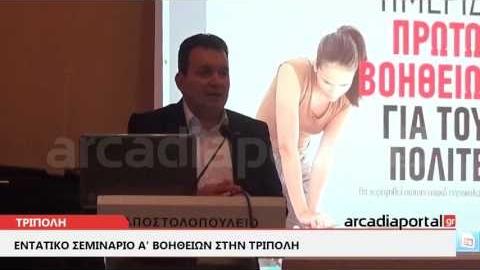 ArcadiaPortal.gr Εντατικό σεμινάριο Α' Βοηθειών στην Τρίπολη