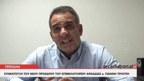 ArcadiaPortal.gr Πρώτη συνέντευξη του νέου προέδρου του Επιμελητηρίου Αρκαδίας