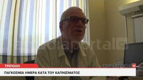 ArcadiaPortal.gr Κάπνισμα: Η επιδημία με τη μεγαλύτερη εξάπλωση