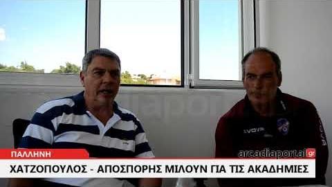 Arcadia Portal.gr Χατζόπουλος - Αποσπόρης μιλούν για τις ακαδημίες