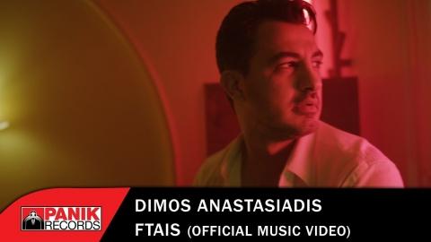 Δήμος Αναστασιάδης - Φταις - Official Music Video