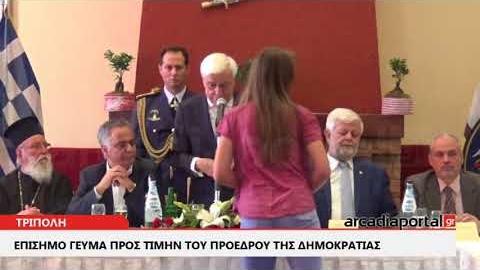 ΑrcadiaPortal.gr Επίσημο γεύμα προς τιμήν του Προέδρου της Δημοκρατίας